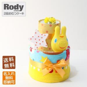 オムツケーキ 出産祝い ロディ Rody 2段 名入れ刺繍 ロディ Rody ぺちゃ おむつケーキ  出産祝|gift-one