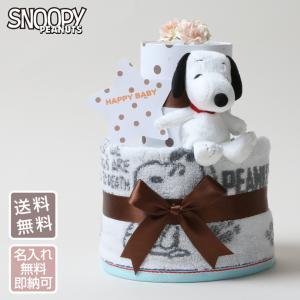 おむつケーキ スヌーピー 出産祝い 名入れ プレゼント snoopy 今治タオル 2段 オムツケーキ|gift-one