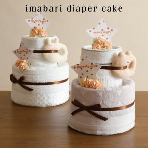 おむつケーキ オムツケーキ 出産祝い 出産祝 日本製 今治タオル おむつケーキ...
