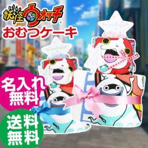 おむつケーキ オムツケーキ 出産祝い 出産祝 妖怪ウォッチ 2段 おむつケーキ|gift-one