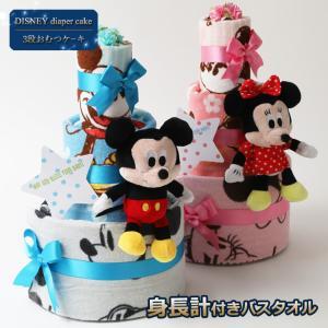 おむつケーキ ディズニー オムツケーキ 出産祝い 身長計付きバスタオル 3段 おむつケーキ|gift-one