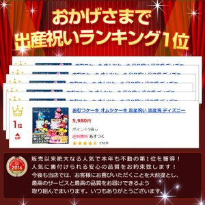 おむつケーキ ディズニー オムツケーキ 出産祝...の詳細画像1
