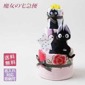 出産祝い 名入れ刺繍 おむつケーキ 魔女の宅急便 ジジ 3段 おむつケーキ バスタオル オムツケーキ|gift-one