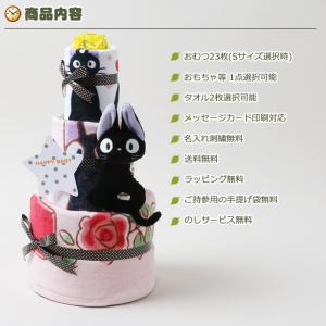 出産祝い 名入れ刺繍 おむつケーキ 魔女の宅急便 ジジ 3段 おむつケーキ バスタオル オムツケーキ|gift-one|03