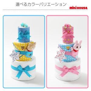 名前入り オムツケーキ ミキハウス mikihouse 使用 3段 出産祝い おむつケーキ ご出産祝い|gift-one|02
