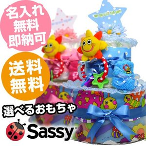 Sassy 2段 ビブ おむつケーキ 出産祝い 名入れ刺繍 オムツケーキ 名前入り タオル おもちゃ エプロン ギフト 誕生日 プレゼント サッシー|gift-one