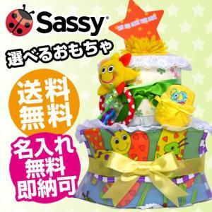 パンパース ムーニー goon メリーズ おむつケーキ オムツケーキ 出産祝い 出産祝 Sassy 2段 イエロー おむつケーキ サッシー 名入れ|gift-one