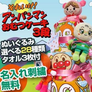 おむつケーキ オムツケーキ 出産祝い 出産祝 アンパンマン 3段 おむつケーキ|gift-one
