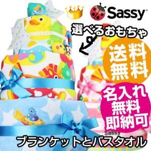 おむつケーキ オムツケーキ 出産祝い 出産祝 Sassy 3段 ブランケット おむつケーキ|gift-one