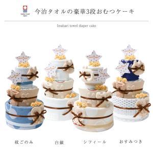 今治タオル おむつケーキ オーガニックコットン オムツケーキ 出産祝い 日本製 3段 おむつケーキ|gift-one|02