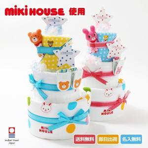 おむつケーキ オムツケーキ 出産祝い 出産祝 ミキハウス mikihouse 3段 おむつケーキ|gift-one