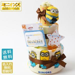 おむつケーキ オムツケーキ 出産祝い 出産祝 ミニオンズ minions 3段 バスタオル おむつケーキ 男の子 女の子 大人気 名前入り 怪盗グルー ダイパーケーキ|gift-one