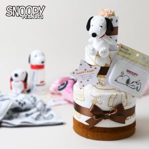 おむつケーキ スヌーピー 出産祝い 名入れ刺繍 プレゼント snoopy 今治タオル 3段 オムツケーキ