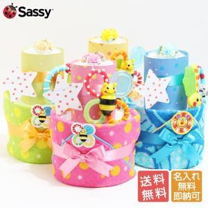 おむつケーキ 出産祝い 名前入り Sassy ループ付きタオル 2段 サッシー ご出産祝い オムツケーキ|gift-one