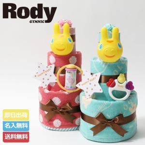 おむつケーキ オムツケーキ 出産祝い 出産祝 ロディ Rody 3段 タオル フェイスタオル 名入れ...
