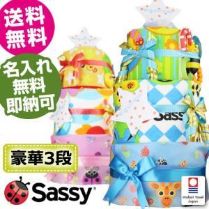おむつケーキ オムツケーキ 出産祝い 出産祝 Sassy 3段 ビブ エプロン おむつケーキ|gift-one
