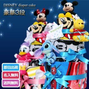 おむつケーキ オムツケーキ 出産祝い 身長計付きバスタオル ディズニー 豪華3段 おむつケーキ|gift-one