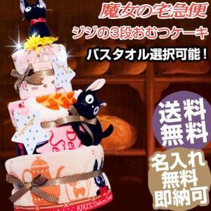 名前入り 女の子 男の子 おむつケーキ 出産祝い 魔女の宅急便 ジジ 3段 オムツケーキ|gift-one