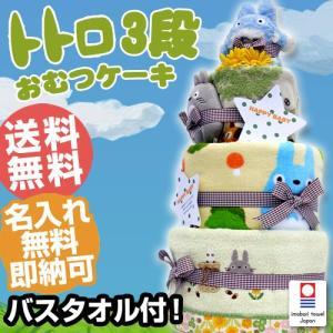 おむつケーキ オムツケーキ 出産祝い 出産祝 となりのトトロ 3段 おむつケーキ|gift-one
