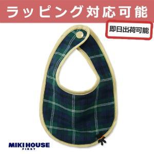 出産祝い ミキハウス mikihouse ブラックウォッチ スタイ よだれかけ 日本製 妊娠祝い プレゼント ブラックベアの刺繍のついたオシャレなスタイ|gift-one