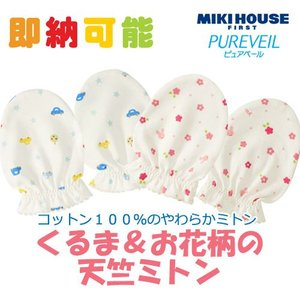 mikihouse 日本製 天竺ミトン 出産祝い 出産祝 ミキハウス|gift-one