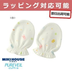 出産祝い ミキハウス mikihouse どうぶつとクローバー柄 天竺ミトン 日本製 妊娠祝い プレゼント どうぶつ柄が可愛いコットン100%のやわらかミトン|gift-one