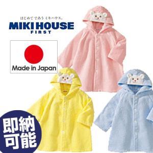 ベビーバスローブ 日本製 名入れ刺繍 出産祝い ミキハウス mikihouse くまちゃんスマイル 男の子 女の子  名前入り 人気 ギフト 誕生日 妊娠祝い プレゼント|gift-one