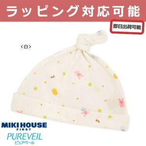 ミキハウス mikihouse 天竺フード 帽子 日本製 出産祝い なめらなか肌ざわりが気持ちいい天竺素材のフード生まれたての赤ちゃんにぴったりサイズ gift-one