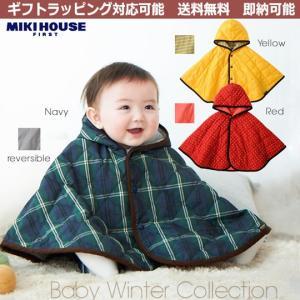 出産祝い 出産祝 ミキハウス mikihouse リバーシブル マント 日本製 男の子にも女の子にも大人気のミキハウスギフト|gift-one