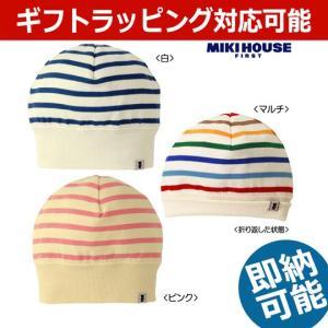 出産祝い 出産祝 ミキハウス mikihouse 天竺素材 柔らかボーダーフード 帽子 肌触りのよいカットソー素材 あかちゃん ベビー キッズ gift-one