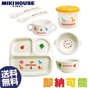 ベビー食器セット 日本製 出産祝い 出産祝 ミキハウス mikihouse プチアニマル ギフトセット 離乳食調理|gift-one