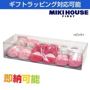 出産祝い ミキハウス mikihouse シューズ風 ベビーソックスパック 女の子 可愛いソックスとバレエシューズを履いているようなおしゃれな靴下 gift-one