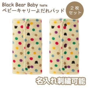 御出産祝い ミキハウス mikihouse ベビーキャリー用 よだれパッド 日本製 妊娠祝い プレゼント 出産祝い 人気ギフト 洗濯機で洗えます|gift-one