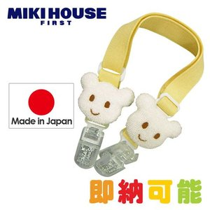 mikihouse 日本製 にっこりベアのマルチクリップ 出産祝い 出産祝 ミキハウス ふんわりタオル地のくまちゃんのお顔がニッコリ|gift-one