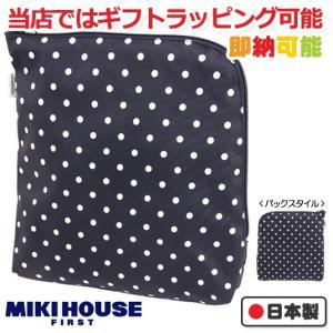 ミキハウス mikihouse 消臭 オムツポーチ 日本製 出産祝い 制菌・抗菌防臭にすぐれたオムツポーチ 機能性が抜群なので、使用済みのオムツの持ち帰りも安心 gift-one