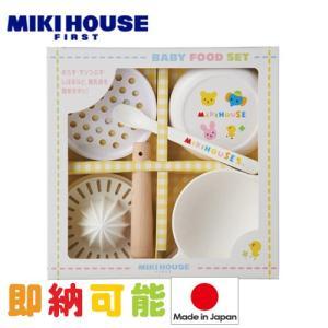 ミキハウス mikihouse ベビーフードセット 離乳食調理セット 日本製 テーブルウェアセット ...