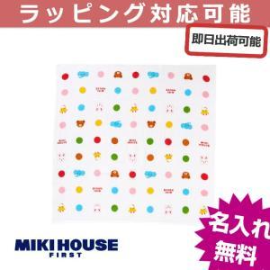 出産祝い 出産祝 ミキハウス mikihouse 沐浴ガーゼバスタオル 日本製|gift-one