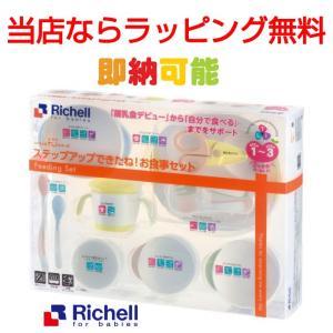リッチェル Richell トライ ベビー食器セット ステップアップできたね お食事セット 出産祝い 出産祝 離乳食 お食い初め 男の子 女の子 プレゼント|gift-one