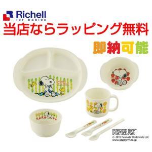 リッチェル Richell スヌーピー ベビー食器セット Snoopy SY-2 出産祝い 出産祝 離乳食 お食い初め 男の子 女の子 ピーナッツ|gift-one