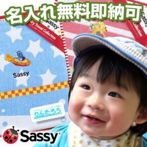サッシー 出産祝い 出産祝 Sassy コットン ブランケット|gift-one