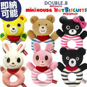 出産祝い 出産祝 ミキハウス mikihouse 日本製 ホットビスケッツ ダブルB ラトル|gift-one