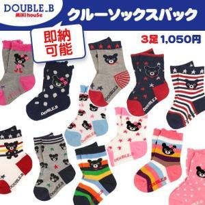 ミキハウス mikihouse ダブルB ソックスパック 靴下 くつ下 御出産祝い 出産祝い 表糸に綿100%の天然繊維を使用 補強糸入りでしっかりとサポート|gift-one