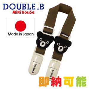 ダブルB マルチクリップ 日本製 出産祝い 出産祝 ミキハウス mikihouse コンパクトで携帯しやすいのでおでかけの必需品になりそうです|gift-one