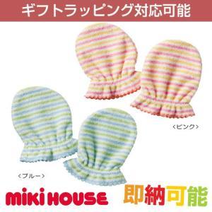 パイルボーダー ミトン 日本製 出産祝い ミキハウス mikihouse ホットビスケッツ ミキハウス 誕生日 お祝い 内祝い お返し 人気のギフト プレゼント 肌触り|gift-one