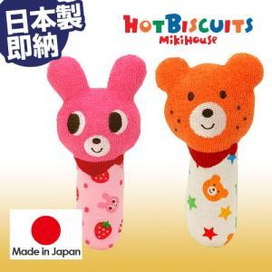 出産祝い 出産祝 ミキハウス mikihouse ビーンズキャビット スティックラトル 日本製|gift-one