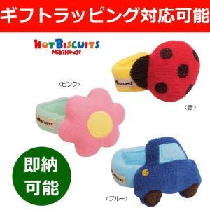日本製 リストラトル 出産祝い ミキハウス mikihouse てんとうむしにお花にくるま♪赤ちゃんの手首に付けるタイプの可愛らしいラトル|gift-one