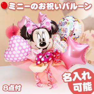 バルーン アレンジ ギフト ディズニー ミニー 電報 結婚祝い 出産祝い 男の子にも女の子にも大人気のバルーンギフト|gift-one