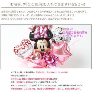 バルーン アレンジ ギフト ディズニー ミニー 電報 結婚祝い 出産祝い 男の子にも女の子にも大人気のバルーンギフト|gift-one|08