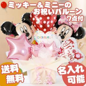 バルーン アレンジ ギフト ディズニー ミッキー ミニー ピンク 電報 結婚祝い 出産祝い 誕生日 御祝い プレゼント 開店祝い|gift-one