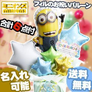 minions バルーン 男の子 女の子 ミニオン 誕生日 出産祝い ギフト 開店祝い 電報 結婚祝い 1歳 ウェディング ミニオンズ|gift-one